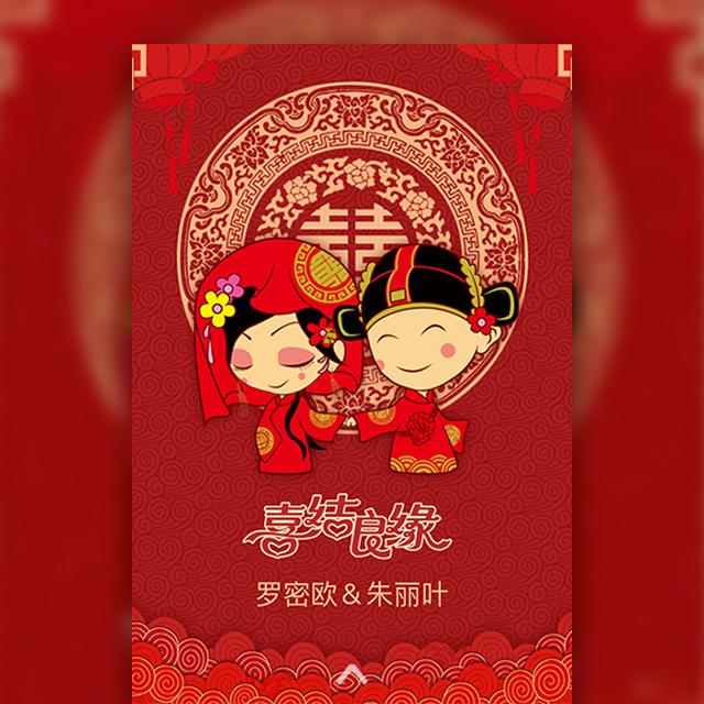 中国传统红色婚礼邀请函 喜庆婚庆邀请函