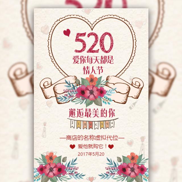520邂逅最美的你!