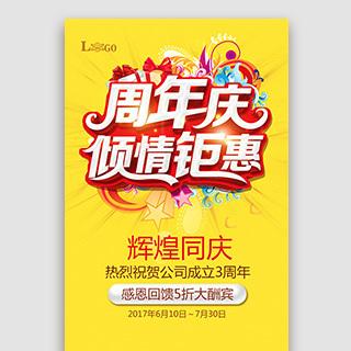 周年庆 周年庆促销 周年庆邀请函 促销 家电 宣传