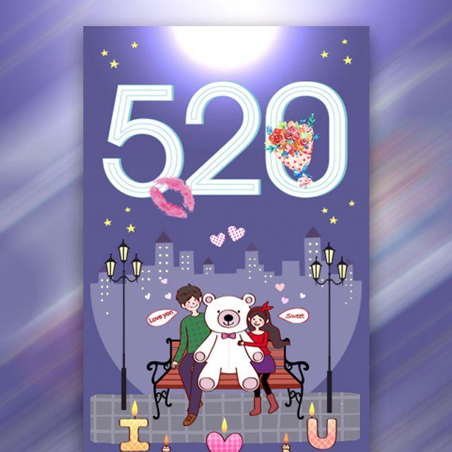 520 告白