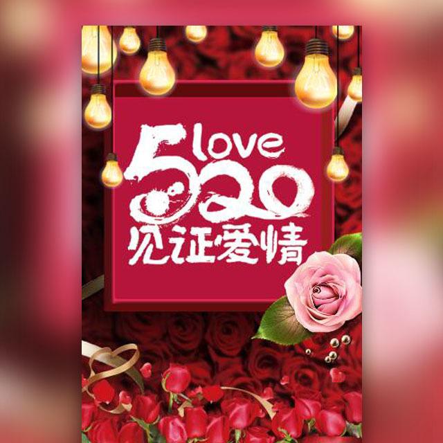 520促销活动/婚礼/邀请函通用模板