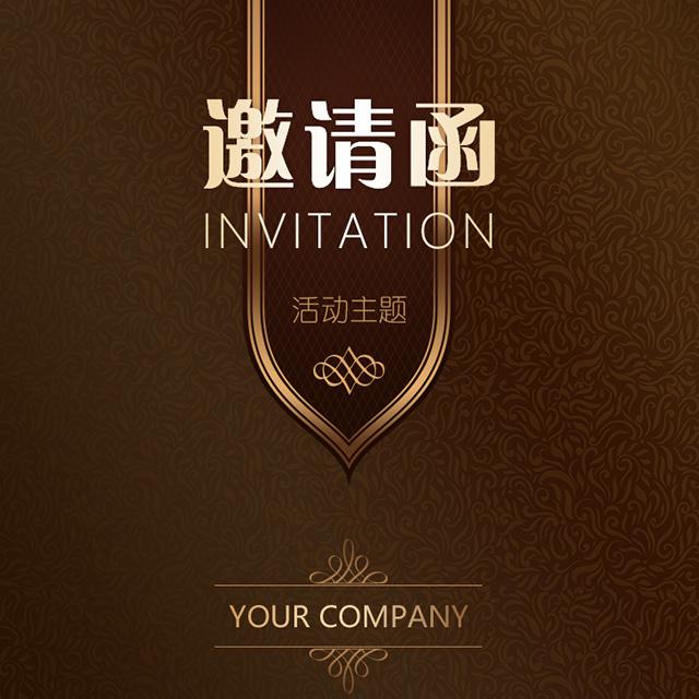 高级商务邀请函 黑金风格 新品发布会产品介绍推广