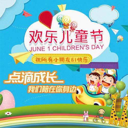 61儿童邀请函/学校活动宣传/亲子活动