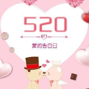 520,爱的告白日