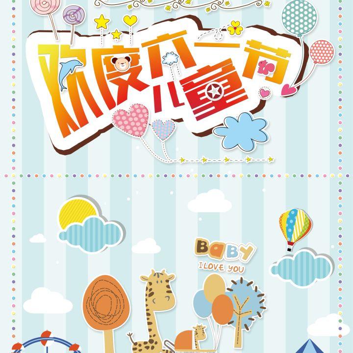 六一儿童节/幼儿园/亲子活动邀请函