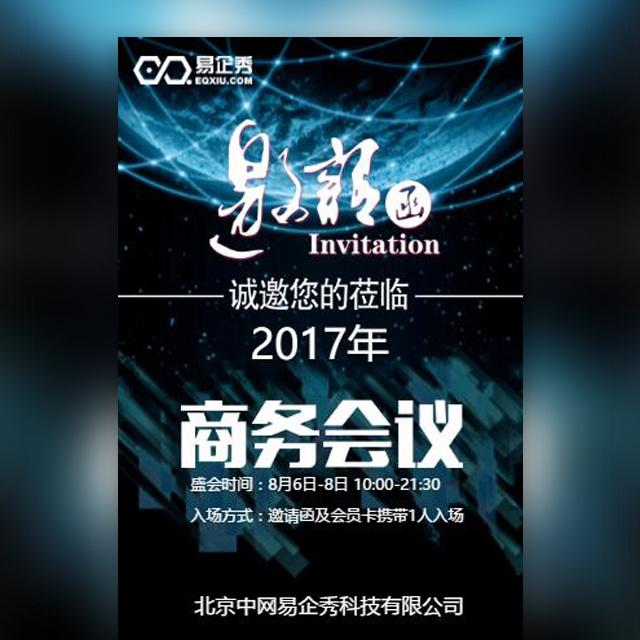 商务会议活动/新品发布邀请函