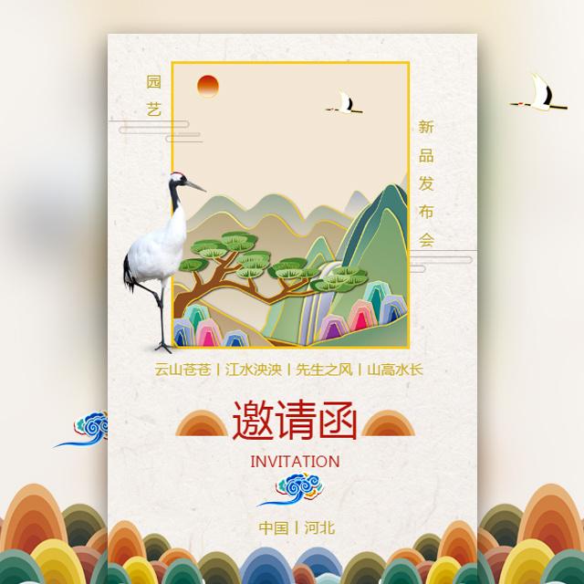 古典风邀请函新品发布会议论坛书法培训班中国风园林