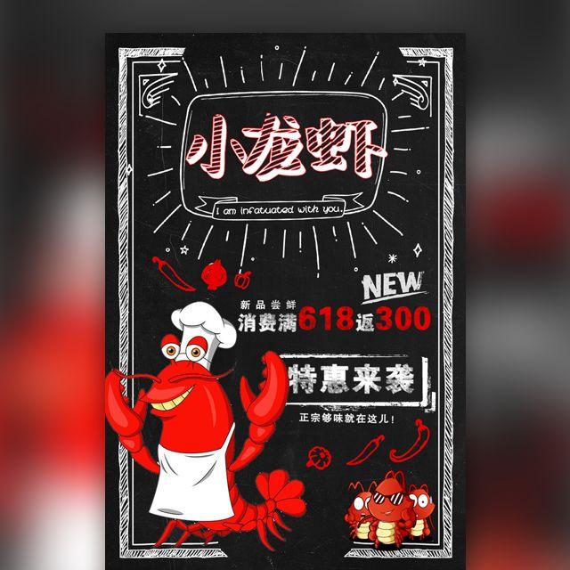 麻辣小龙虾开业促销