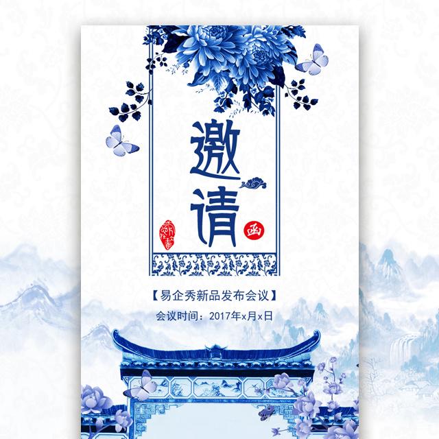 中国风古典会议邀请函青花瓷清新商务展会新品发布