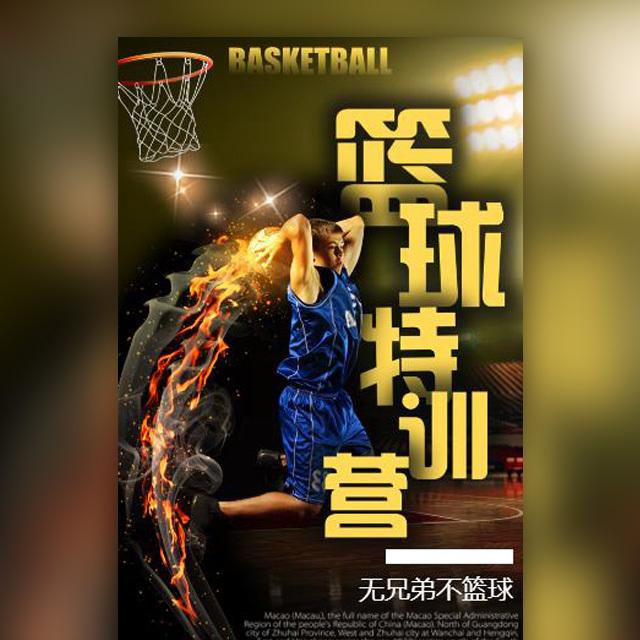 篮球特训营篮球培训篮球兴趣班