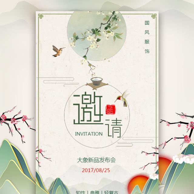 中国风邀请函古典会议论坛展会女装园林简约山水书画