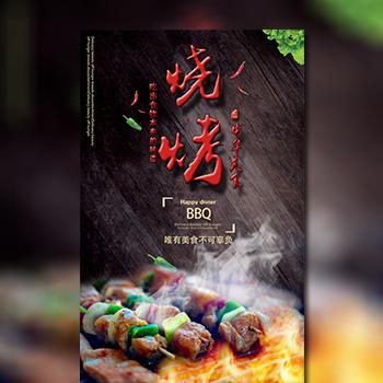 【碳烤风味】烧烤美食节啤酒节夜宵大排档促销宣传