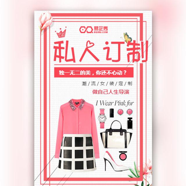 高端大气红色时尚商家潮流女装定制活动推广产品促销