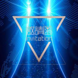 峰会邀请函、企业论坛、金融会议邀请函