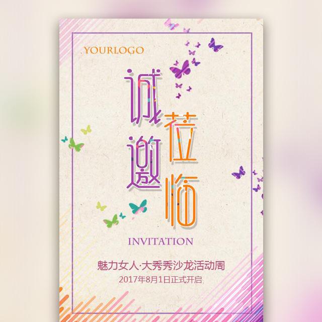 邀请函魅力女人沙龙活动会议营销品牌推广