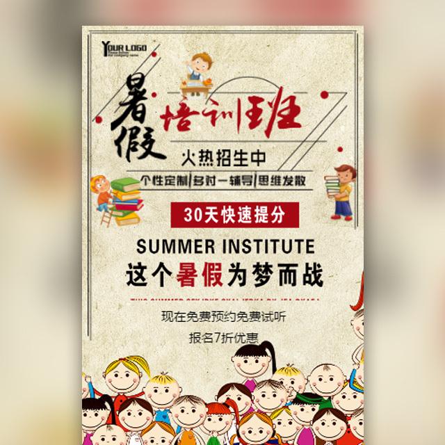 暑假辅导班培训班招生这个暑期为梦一战招生通用模板