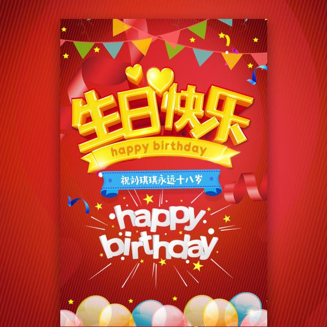 员工生日祝福 通用生日祝福 公司同事生日祝福