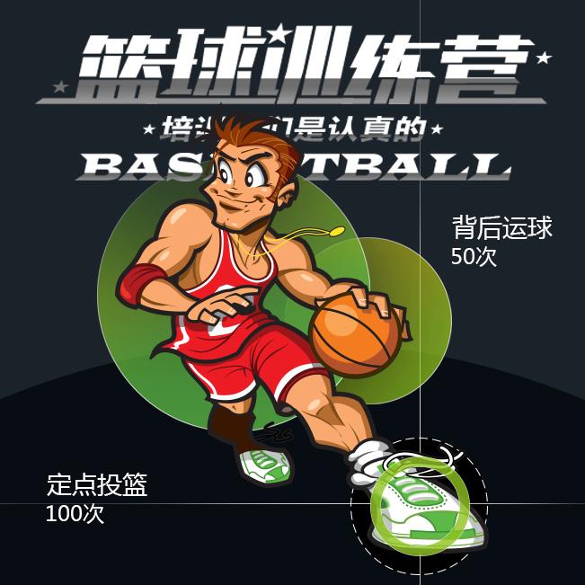 动感时尚篮球训练营招生练球训练报名篮球训练报名