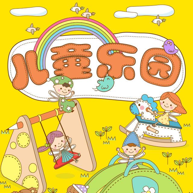 卡通亲子主题儿童游乐园儿童节暑期开业活动促销