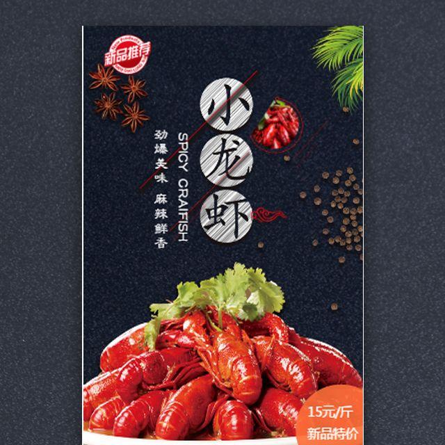 麻辣小龙虾馆盛大开业促销