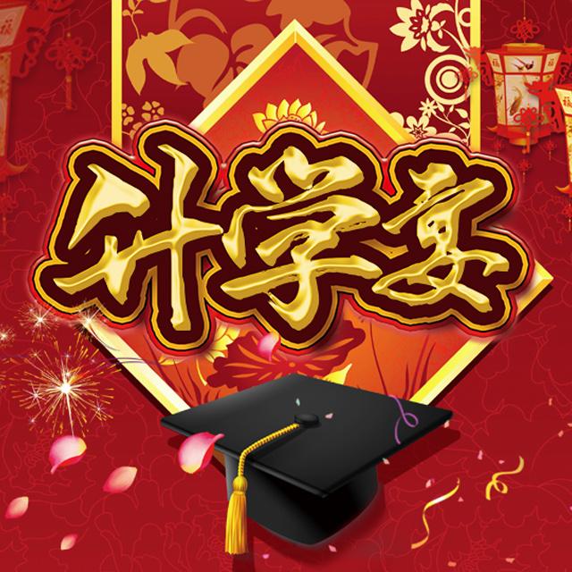传统红色喜庆升学宴邀请函 中国风