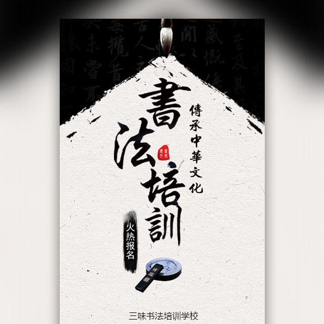大气书法培训 国学 国画 中国风 招生 宣传 书法班