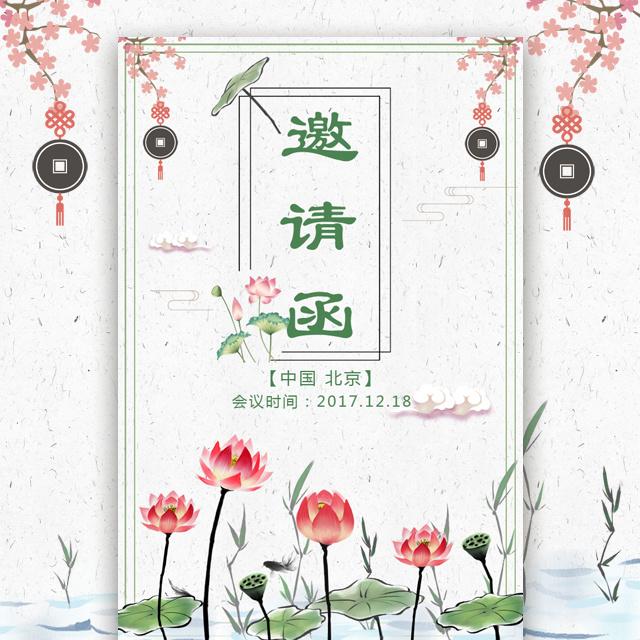 中国风邀请函水墨古典会议新品发布荷花展会峰会论坛