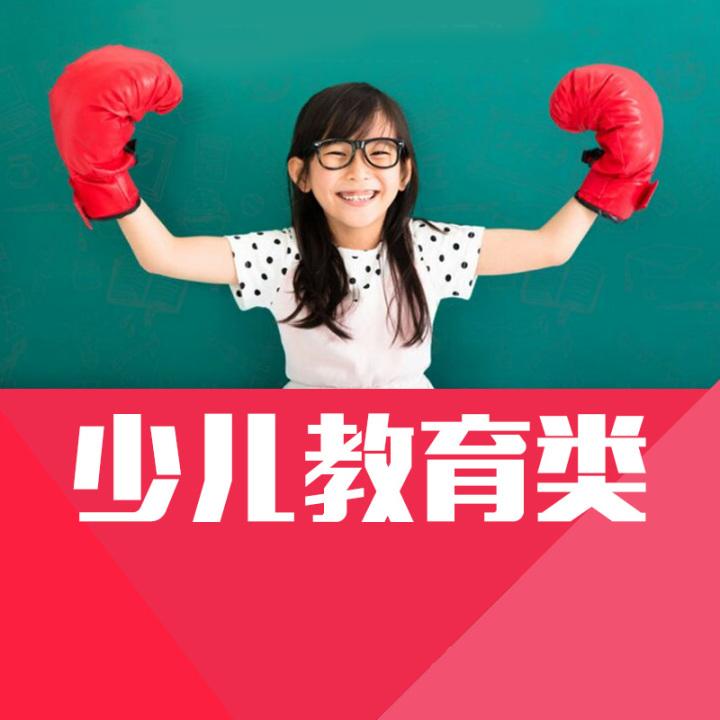 课外辅导-微信广告