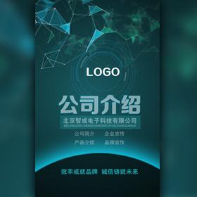 电子科技公司介绍画册企业宣传招商手册品牌推广