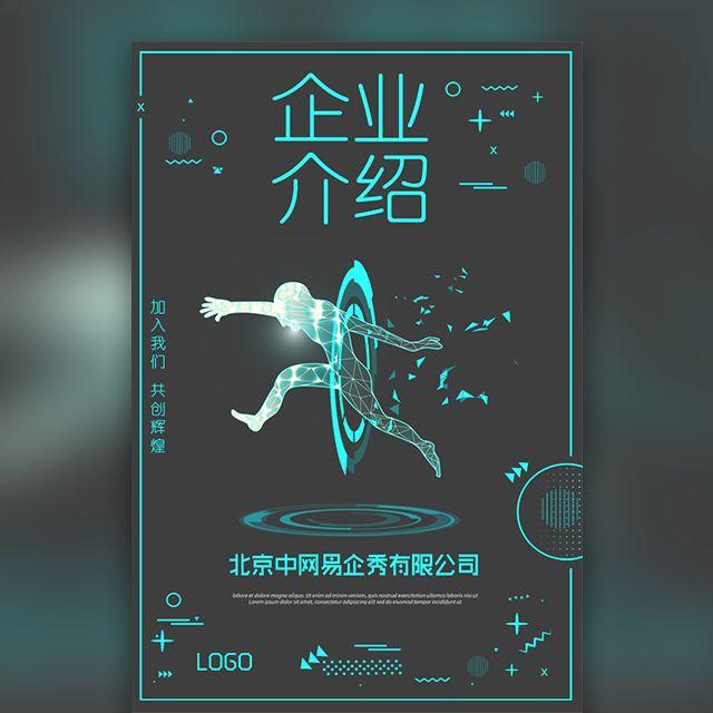 公司介绍/招聘/科技感/创意模版