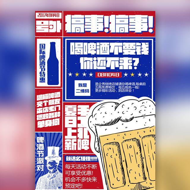 烧烤店/串吧/啤酒节宣传