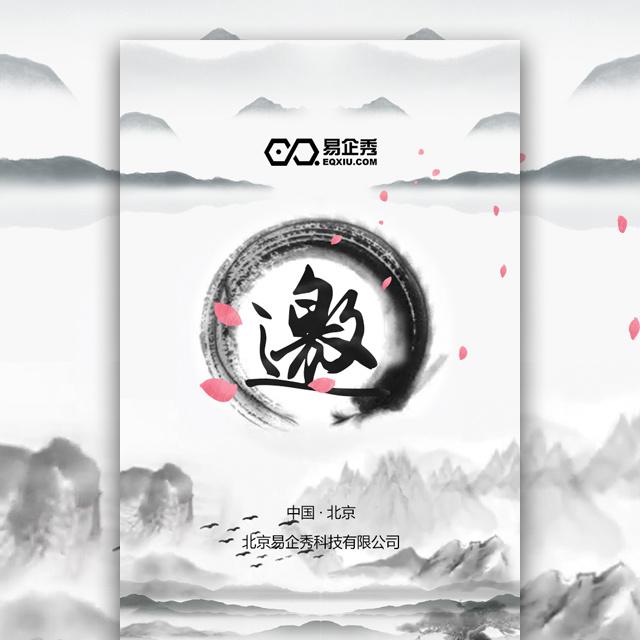 大气古典中国风水墨邀请函