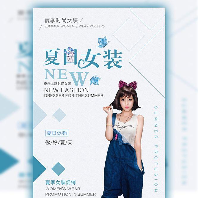 夏日女装上新促销夏季秋季上新服装女装宣传爆款促销