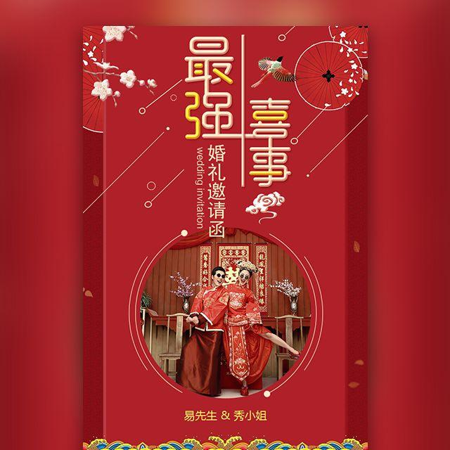 中国古典婚礼请柬邀请函