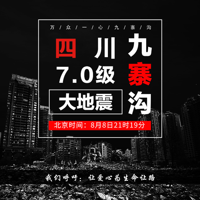 地震救援登记 四川九寨沟大地震