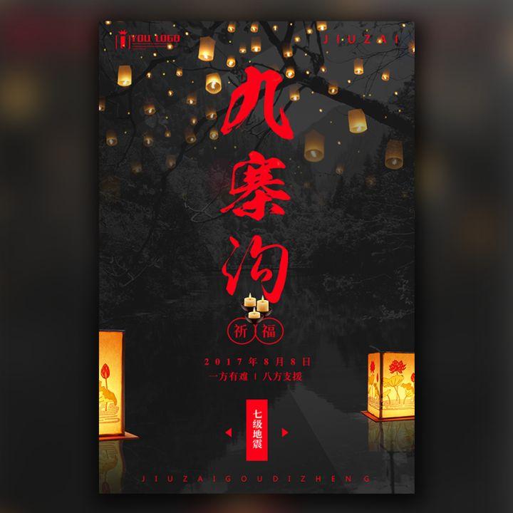 祈愿,九寨沟,四川平安/许愿灯/祈福模板/