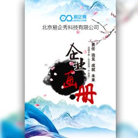企业画册 水墨高端大气中国风古典 公司介绍企业宣传