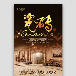 瓷砖 瓷片 陶瓷 欧瓷 瓷砖展会 建材 家居 装修 地板
