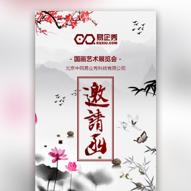 中国风论坛会议峰会酒会展会晚会开业邀请函
