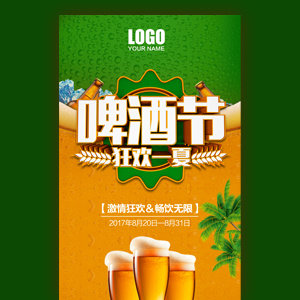 啤酒节 啤酒促销 啤酒节庆典 酒吧开业 酒吧活动促销