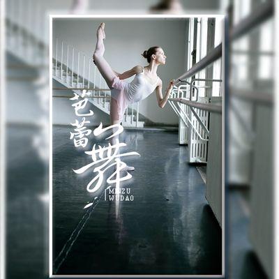 芭蕾舞蹈舞社艺术招生培训班