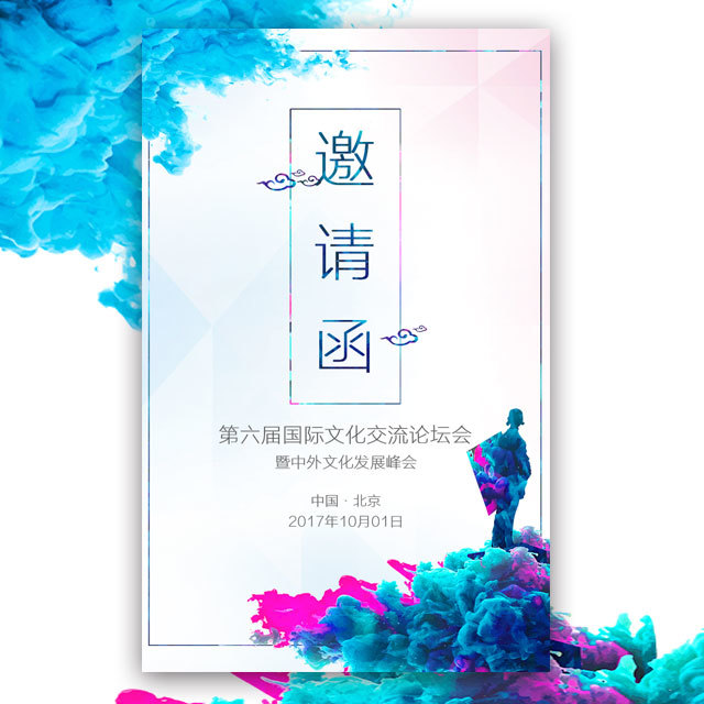 时尚 艺术 论坛展会 峰会 文化 国际 中国风会议邀请