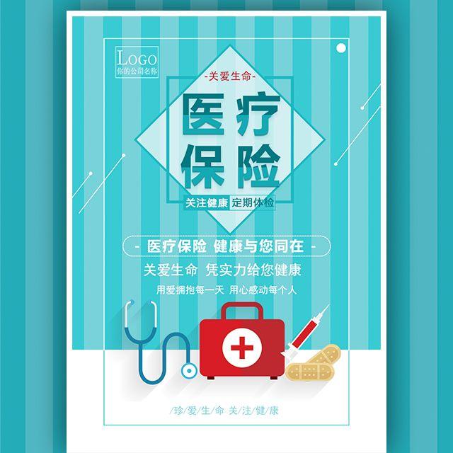扁平风医疗保险公司宣传