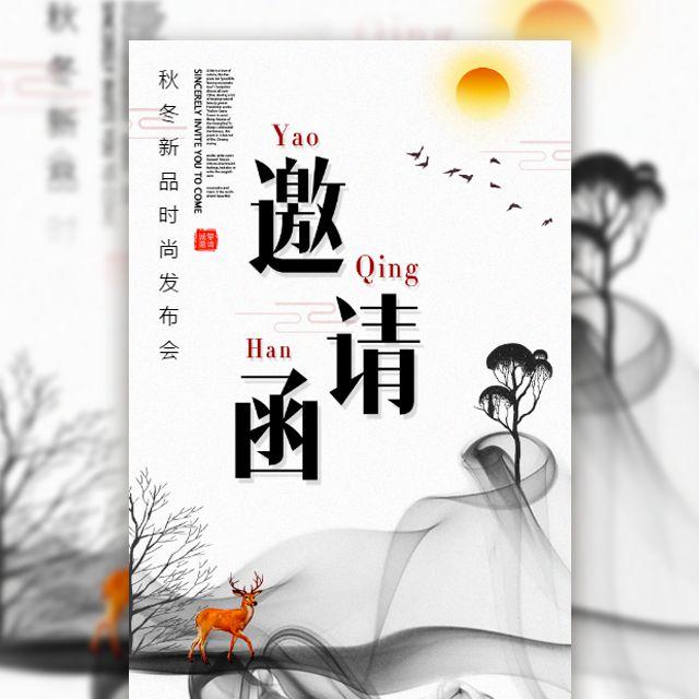 中国风简约发布邀请函 新品发布会 古风开业文化画展