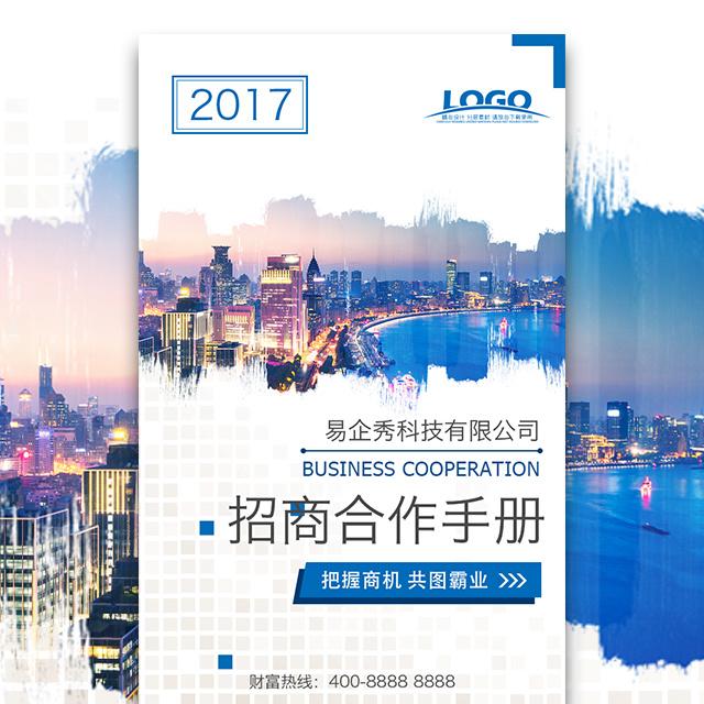 招商手册 企业招商宣传 招募合作伙伴 公司介绍画册