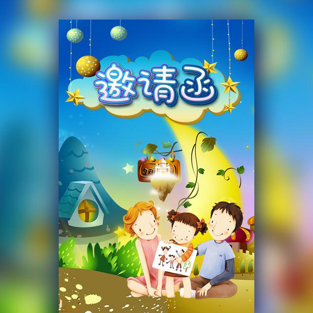 儿童亲子活动邀请函 艺术培训班幼儿园招生通用