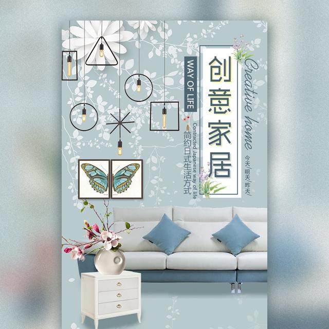 清新北欧家居日式家具宣传 沙发衣柜床灯具优惠促销