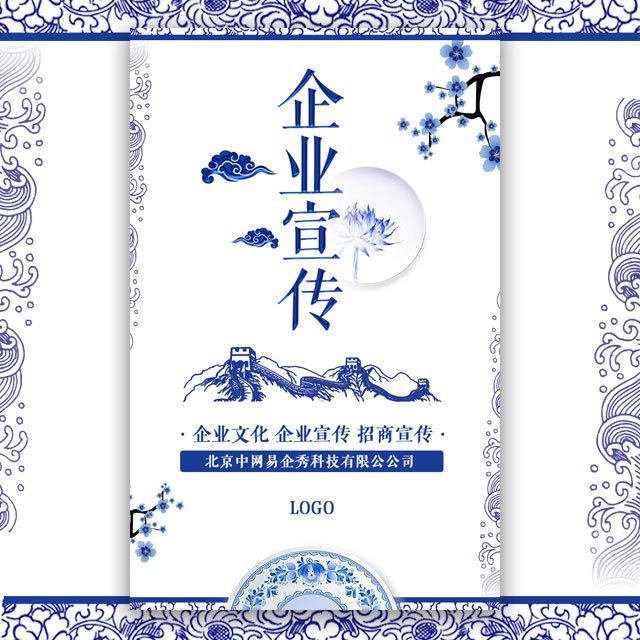 中国风 企业宣传 文化介绍 招商加盟