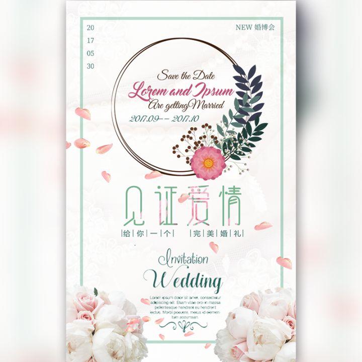 婚庆 婚礼策划婚礼定制 通用模板