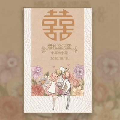 复古文艺花朵婚礼邀请函简约时尚浪漫小清新文艺请帖